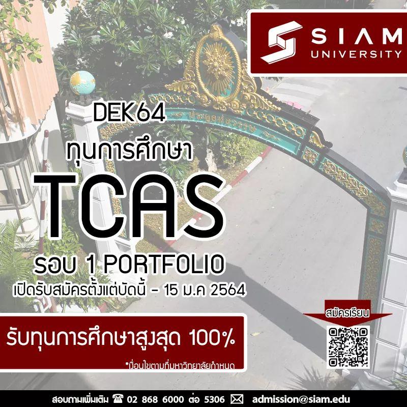 มหาวิทยาลัยสยามเปิดรับสมัคร #TCAS64 รอบ 1