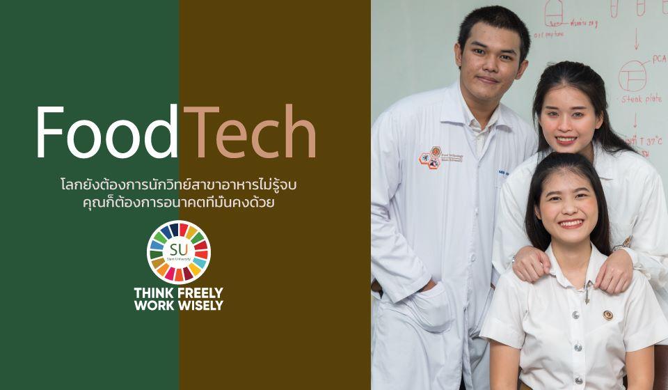 รับสมัครนักศึกษาใหม่คณะวิทยาศาสตร์ สาขาเทคโนโลยีอุตสาหกรรมอาหาร