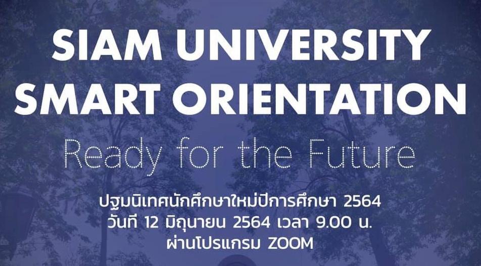 ปฐมนิเทศนักศึกษาใหม่ ประจำปีการศึกษา 2564